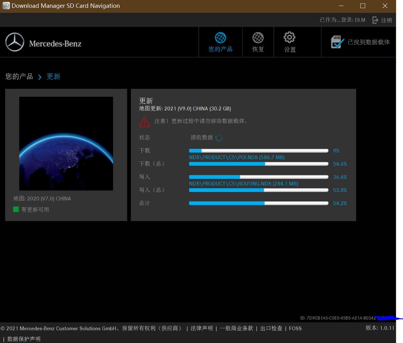 benz_download_manager.JPG