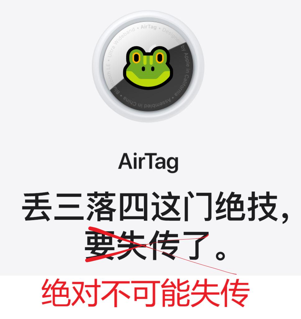 no-airtag.png